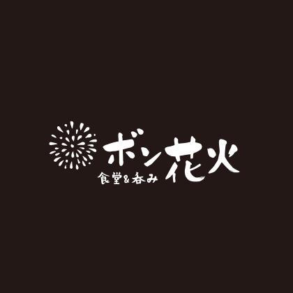 ボン花火 / ロゴデザイン